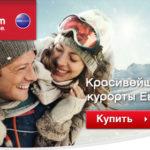 Москва Инсбрук: авиабилеты со скидкой